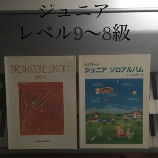 ヤマハ(ヤマハ)のカワイ ドリマトーン ジュニア 9〜8級 楽曲集(ポピュラー)