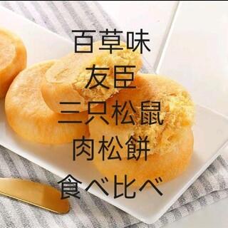 肉松餅 3種類食べ比べ 12個