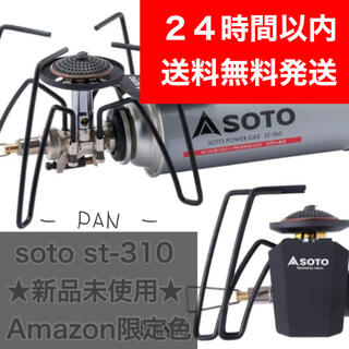 SOTO レギュレーターストーブ ST-310 シングルバーナー モノトーン