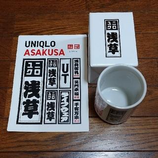ユニクロ(UNIQLO)のUNIQLO ユニクロ 浅草 ノベルティ 湯呑み(ノベルティグッズ)