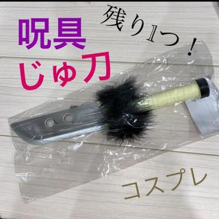 呪術廻戦 風 呪具 じゅ刀 コスプレ 道具  〜呪〜(小道具)