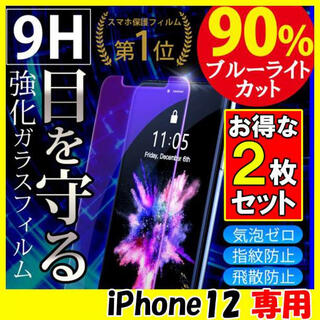 iPhone12 Pro アイフォン ガラスフィルム 画面保護 2枚 F