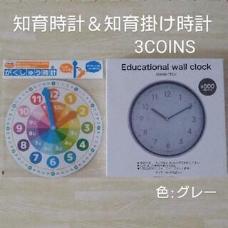3COINS - スリーコインズ 新商品 知育掛け時計 知育玩具 知育時計 がくしゅう時計