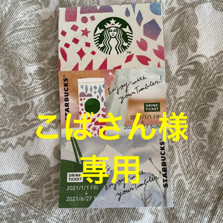 Starbucks Coffee - スターバックス ドリンクチケット 有効期限2021年6月27日まで