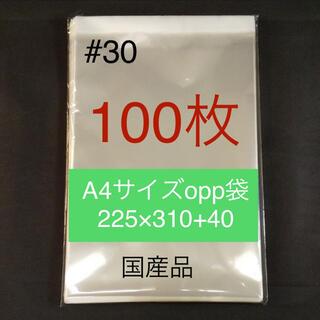 100枚 A4サイズopp袋 225×310+40 テープ付 A3もございます