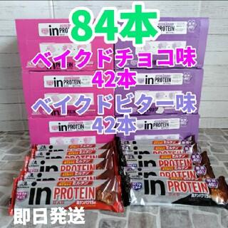モリナガセイカ(森永製菓)のプロテインバー ベイクドチョコ味 ベイクドビター味 84本 即日発送 高タンパク(プロテイン)
