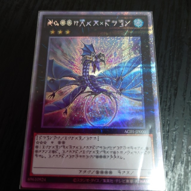 遊戯王 No17 リバイスドラゴン プリズマ エンタメ/ホビーのトレーディングカード(その他)の商品写真