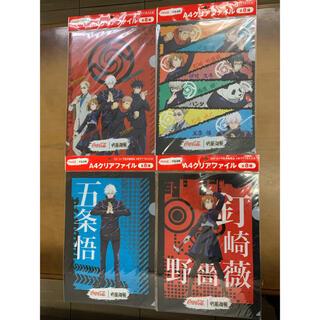 呪術廻戦 クリアファイル 全8種 コンプリートセット 非売品
