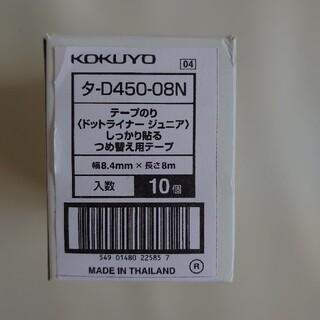 コクヨ(コクヨ)のKOKUYO テープのり詰替え用(新品)(その他)