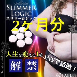 大人気❗️スリマーロジック ダイエットサプリ 60粒 2ヶ月分(ダイエット食品)