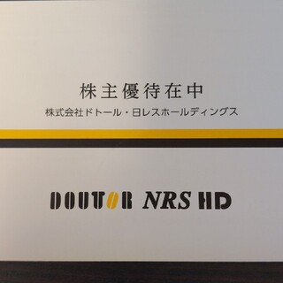 ドトールコーヒー 株主優待 5000円