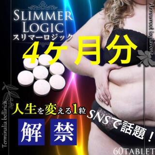 大人気❗️スリマーロジック ダイエットサプリ 120粒 4ヶ月(ダイエット食品)