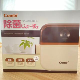 コンビ(combi)の除菌じょーずα(哺乳ビン用消毒/衛生ケース)