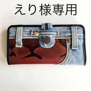 ★えり様専用★(財布)