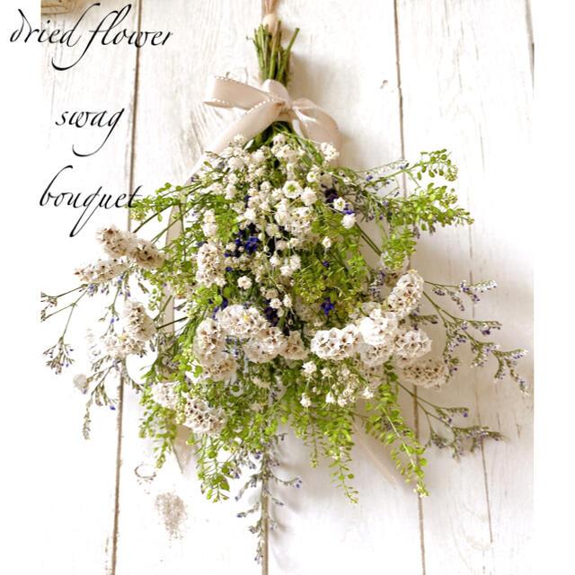 ドライフラワー White&green ラベンダー Summer スワッグ  ハンドメイドのフラワー/ガーデン(ドライフラワー)の商品写真