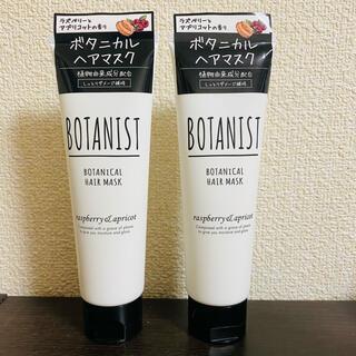 BOTANIST - ボタニスト ボタニカルヘアマスク 2本