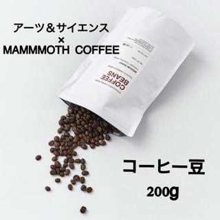 ARTS&SCIENCE オリジナルブレンド  コーヒー豆 200g