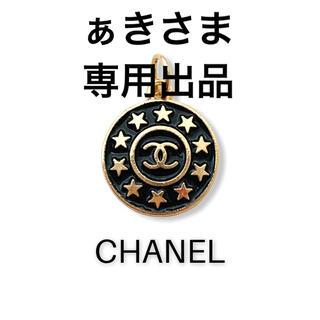 シャネル(CHANEL)の専用出品★ぁきさま★CHANEL★ヴィンテージ ボタンチャーム★2点(各種パーツ)