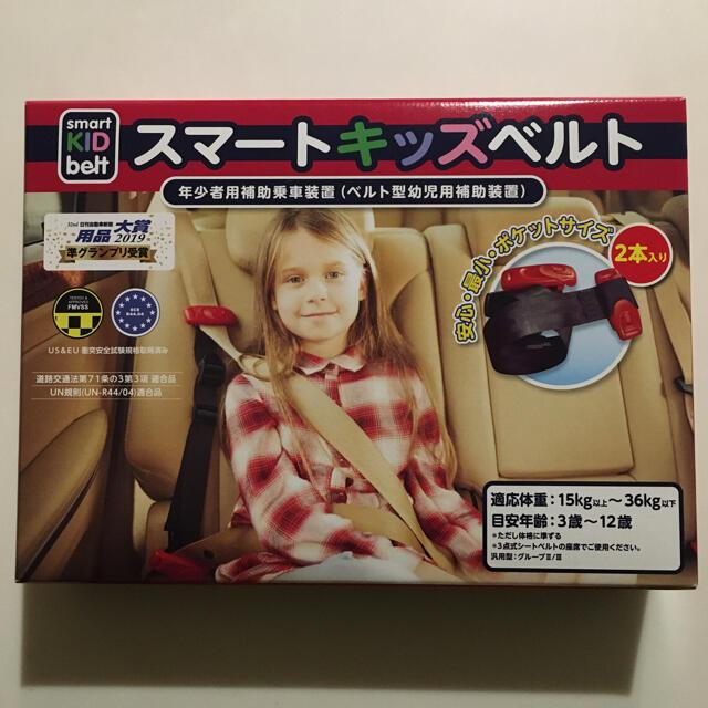 新品未開封 メテオ スマートキッズベルト 2本セット キッズ/ベビー/マタニティの外出/移動用品(自動車用チャイルドシート本体)の商品写真
