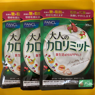 FANCL - 大人のカロリミット30回分 ✖️3