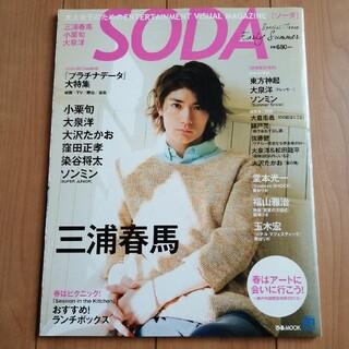 SODA Special Issue Early Summer 三浦春馬 小栗旬(アート/エンタメ)