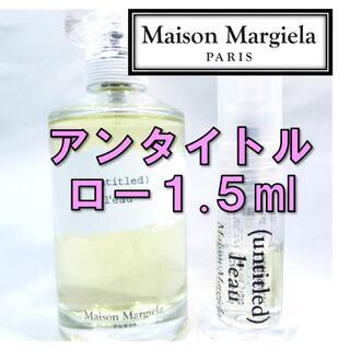 マルタンマルジェラ(Maison Martin Margiela)の【新品】メゾンマルジェラ アンタイトル ロー 1.5ml 香水 お試し サンプル(ユニセックス)