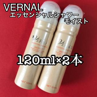 VERNAL - ヴァーナル  エッセンシャルシャワー モイスト120ml×2【新品未使用】