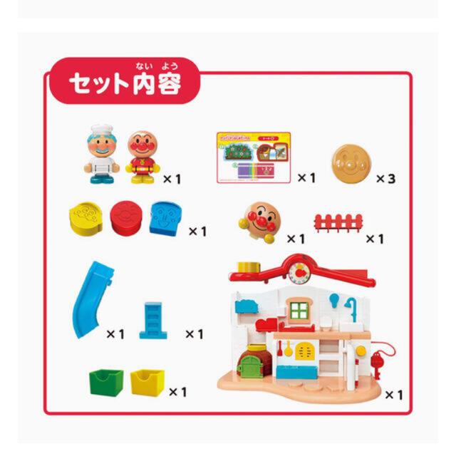 アンパンマン(アンパンマン)の チャイムがピンポン あそびがいっぱい アンパンマンはじめてハウス エンタメ/ホビーのおもちゃ/ぬいぐるみ(キャラクターグッズ)の商品写真