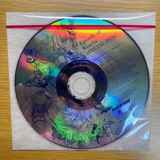 BanG Dream! Episode of Roselia 特典CD