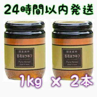 国産 純粋 百花はちみつ ハチミツ 蜂蜜 1kg 2本