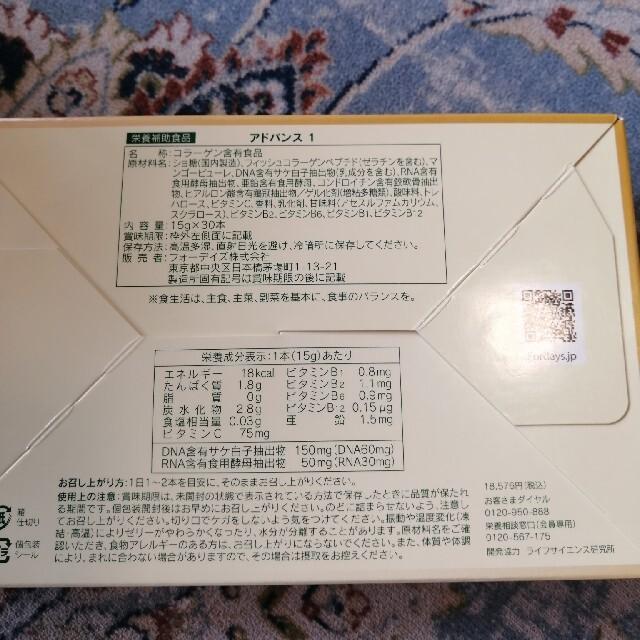 フォーデイズ  7箱 食品/飲料/酒の健康食品(コラーゲン)の商品写真