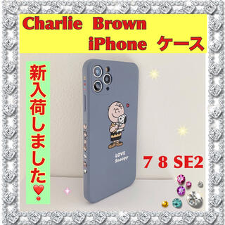 ★大人気!!チャーリーブラウン★ iPhone ケース 7.8.SE2 ブルー(iPhoneケース)