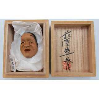 ◆帯留◆能面師 長澤草春作◆能面形帯留【御多福】 共箱◆新品(彫刻/オブジェ)