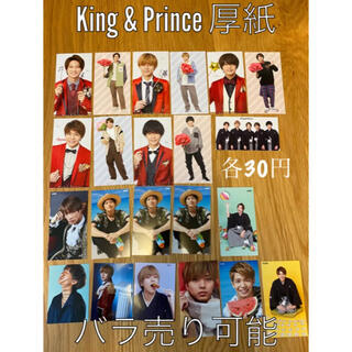 ジャニーズ(Johnny's)の【King & Prince 厚紙】各30円 バラ売り可(アイドルグッズ)
