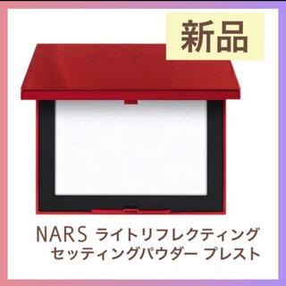NARS - NARS ライトリフティングセッティングパウダープレスト