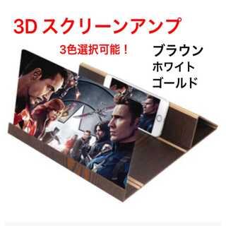 カラー3色 12インチ 新品3Dスクリーンアンプ 携帯電話画面拡大 スマホ拡大鏡(その他)