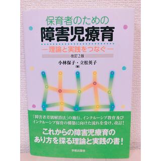 保育者のための障害児療育 理論と実践をつなぐ 改訂第2版