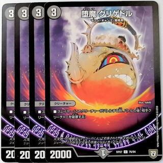 デュエルマスターズ(デュエルマスターズ)のDMRP07-76 堕魔 グリゲドル✕4枚セット デュエルマスターズ(シングルカード)