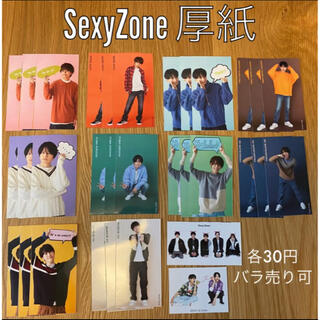 セクシー ゾーン(Sexy Zone)の【SexyZone 厚紙】各30円 バラ売り可(アイドルグッズ)