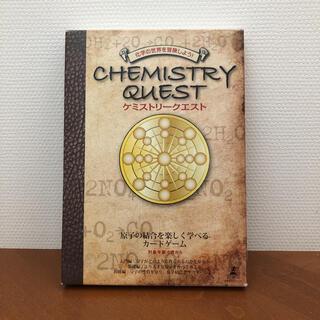 ゲントウシャ(幻冬舎)のケミストリークエスト 原子の結合を楽しく学べるカードゲーム(その他)