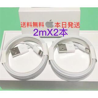 iPhone - 2本 iPhone充電器 ライトニングケーブル 2m純正品質 送料無料