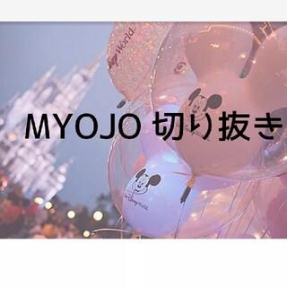 MYOJO ジャニーズ 切り抜き 雑誌(アイドルグッズ)