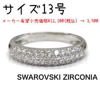 SWAROVSKI - スターリング シルバー スワロフスキー CZ ドーム パヴェ リング *未使用