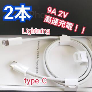 タイプC 2本 ライトニングケーブル lL 純正品 同等 iPhone 充電器