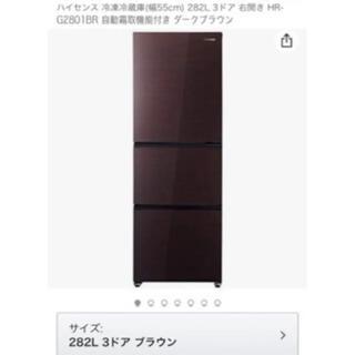 シャープ(SHARP)のHISENSE HR-G2801BR✨冷蔵庫(冷蔵庫)