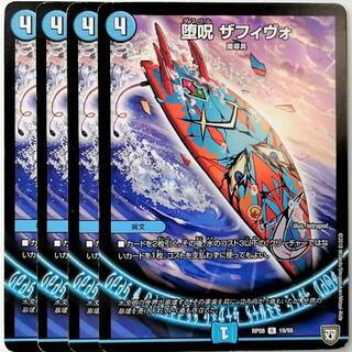 デュエルマスターズ(デュエルマスターズ)のDMRP08-19 堕呪 ザフィヴォ✕4枚セット デュエルマスターズ(シングルカード)