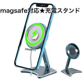 【新品】magsafe対応 充電器スタンド ワイヤレスチャージャー iphone