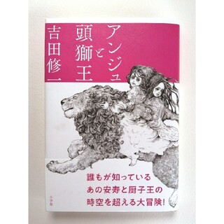 ショウガクカン(小学館)のアンジュと頭獅王 吉田修一(文学/小説)
