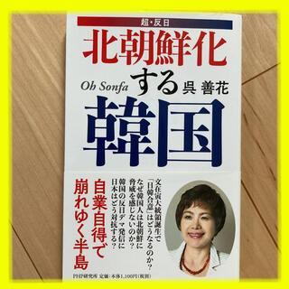 美品!世界社会を読み解く!超・反日北朝鮮化する韓国(人文/社会)