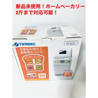 ツインバード(TWINBIRD)のTWINBIRD PY-E631W ホームベーカリー 新品!(ホームベーカリー)